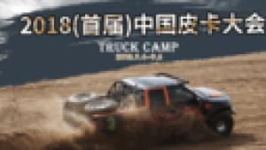 Camp Truck 2018中国皮卡齐聚宁夏虎克之路