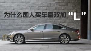 豆车一分钟:中国人买豪华车,为何喜欢加长加大?