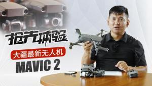 大疆的黑科技 抢先体验全向避障的MAVIC 2