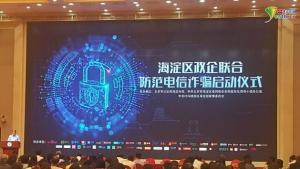 北京海淀公安分局启动防电信网络诈骗宣传工作