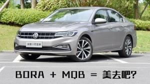豆车一分钟:在中国上市17年,全新换装MQB平台,跟朗