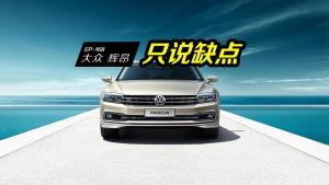辉昂,最高级的大众车,车主是怎么吐槽的?