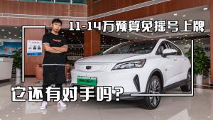 售价11万起吉利帝豪GSe会成为新能源车的抢手货