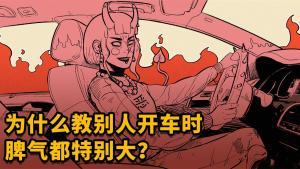 上车友尽!为什么教别人开车时脾气都特别大?