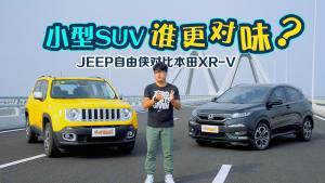小型SUV谁更对味?JEEP自由侠对比本田XR-V