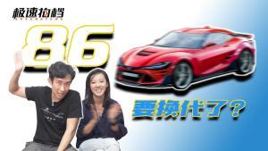 新一代86预测!为什么欧洲人不买日本车?