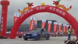 """2018重庆""""金菱杯""""汽车场地车王挑战赛落幕"""