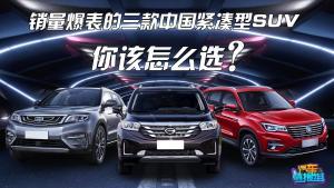 """这三台自主紧凑型SUV的""""扛把子"""",你该怎么选?"""