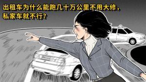 出租车为什么能跑几十万公里不用大修,私家车就不行