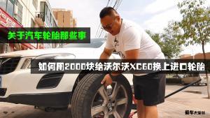 教你如何用一双跑鞋的钱给汽车换上合适的新轮胎
