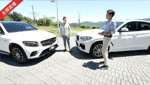 57梦想街:BMW X4碰上对手GLC Coupe谁会胜出?