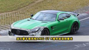 或巴黎车展亮相AMG GT R绿色版谍照曝光