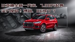 #新车-2018成都车展#比亚迪全新一代宋,7.98万起售