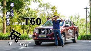 超广价格 超多车型 上汽大通T60要玩什么?