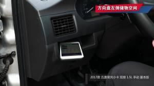 2017款 五菱荣光小卡 双排 1.5L 手动 基本版