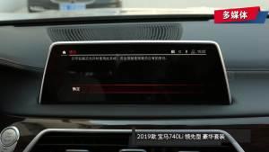 2019款 宝马740Li 领先型 豪华套装