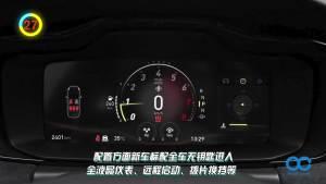 「百秒看车」拥有自主基因的钢炮,领克03+18.58万起