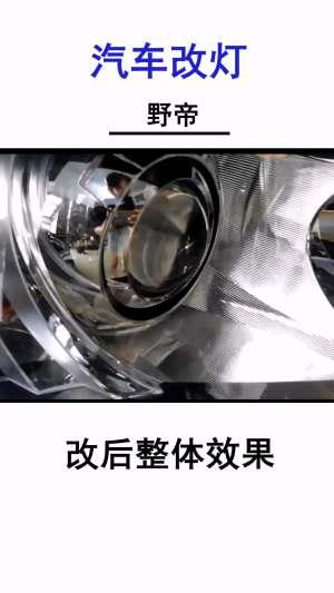 南京改灯丨野帝大灯升级高配原厂大灯总成