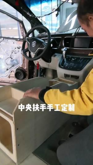 改个车:别克GL8内饰改装现场,木地板和中央扶手手工制作过程!