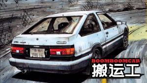 BoomBoomCar搬运工 丰田AE86