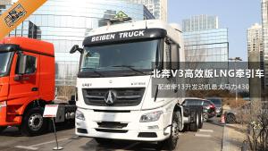 北奔V3高效版LNG牵引车 配潍柴13升发动机430马力