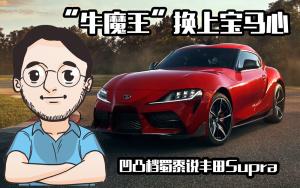 """""""牛魔王""""换上宝马心,凹凸档蜀黍说丰田Supra"""