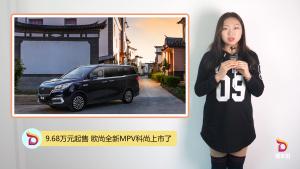 9.68万元起售 欧尚全新MPV科尚上市了
