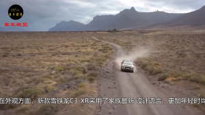 雪铁龙又有新的动作!中期改款的小型SUV官图曝光