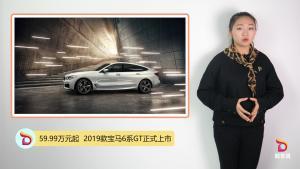 59.99万元起  2019款宝马6系GT正式上市