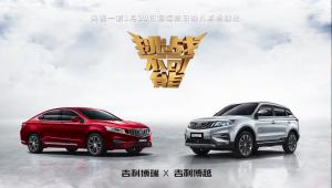 吉利博瑞×吉利博越携央视《挑战不可能》致敬中国品牌