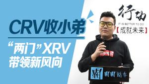 """CRV收小弟 """"两门""""XRV带领新风向"""