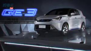 只聊车:让外国工程师瞠目结舌的广汽新能源GE3 530