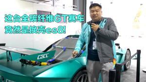 这台全碳纤维GT赛车,竟然是换壳es8?