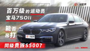 百万级的运动员宝马750li能否吊打同级贵族S500?