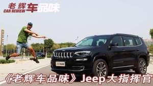 二胎家庭选车必看 真正大七座 Jeep大指挥官
