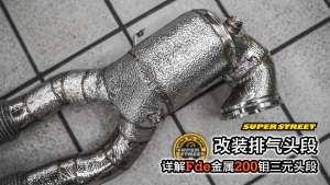 改装排气头段,详解FDE金属200钼三元头段