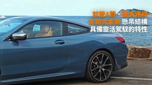 张弛有度 全新宝马M850i xDrive Coupe