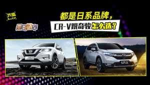都是日系品牌,CR-V跟奇骏怎么选?