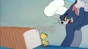 用猫和老鼠的方式打开安全气囊