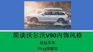 Vlog微聊车——简谈沃尔沃V90内饰风格