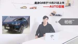 奥迪Q8将于10月25日上市