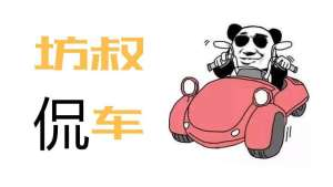 ASK坊叔(41):奔驰GLE、宝马X5、奥迪Q7怎么选?