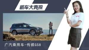 新车大真探:传祺GS8预售价公布,快来看看实力如何!