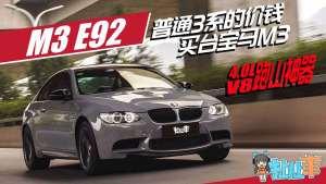 扯扯车:大排量自然吸气的绝唱 褥子体验4.0L V8引擎宝马M3 E92