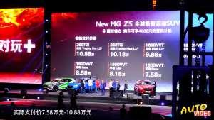 全新一代名爵ZS售价7.58万元-10.88万元
