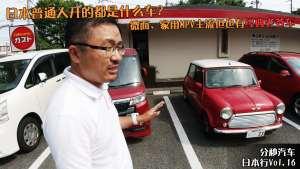 分秒日本行16:普通日本人开什么车?满街微面MPV也有经典老Mini