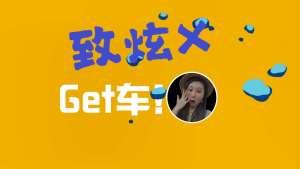 【get车】致炫X:买菜接娃神器