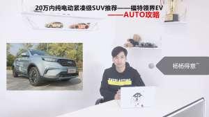 #新能源#20万内纯电动紧凑级SUV推荐——福特领界EV