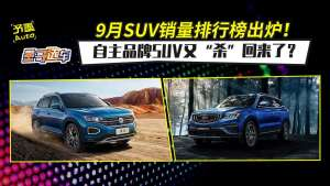 """9月SUV销量榜出炉!自主品牌SUV又""""杀""""回来了?"""
