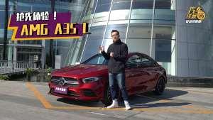 这辆奔驰终于国产!少花十几万就能买辆AMG,遇到奥迪S3也不怵